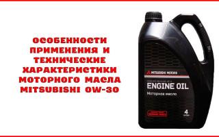 Особенности применения и технические характеристики моторного масла Mitsubishi 0w-30