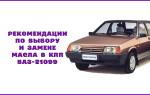 Рекомендации по выбору и замене масла в КПП автомобиля «ВАЗ-21099»
