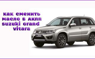 Как своими руками сменить масло в АКПП Suzuki Grand Vitara
