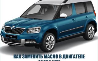 Рекомендации по выбору и самостоятельной замене моторного масла в двигателе автомобиля «Skoda Yeti»