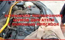 Устранение посторонних шумов двигателя с помощью присадок