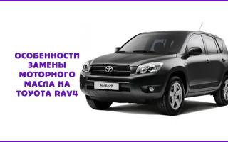 Особенности замены моторного масла на автомобилях «Toyota RAV4»