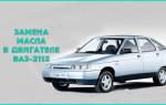 Замена масла в двигателе автомобиля «ВАЗ-2112»