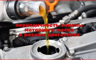 Периодичность замены моторного масла в разных двигателях