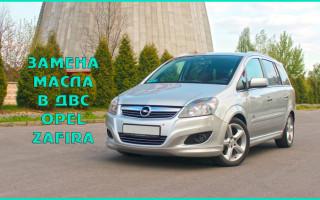 Замена масла в ДВС «Opel Zafira»