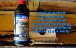 Особенности применения и технические характеристики трансмиссионных масел Liqui Moly