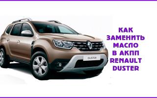 Как заменить масло в АКПП автомобиля «Renault Duster»