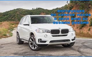 Инструкция по замене трансмиссионного масла в АКПП BMW X5 своими руками
