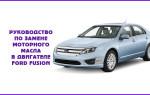 Руководство по самостоятельной замене моторного масла в двигателе автомобиля «Ford Fusion»