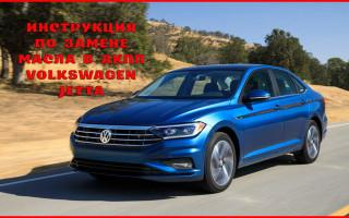 Инструкция по самостоятельной замене масла в АКПП Volkswagen Jetta