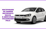 Инструкция по самостоятельной замене моторного масла в двигателе автомобиля «Volkswagen Polo»