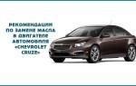 Рекомендации по замене масла в двигателе автомобиля «Chevrolet Cruze»