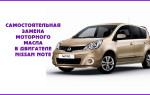 Самостоятельная замена моторного масла в двигателе автомобиля «Nissan Note»