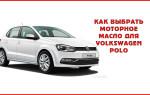 Как выбрать моторное масло для автомобиля «Volkswagen Polo»