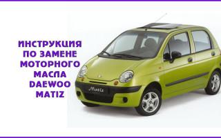 Инструкция по самостоятельной замене моторного масла в автомобиле «Daewoo Matiz»