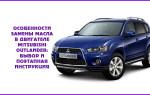 Особенности замены масла в двигателе автомобиля «Mitsubishi Outlander»: выбор, объём, поэтапная инструкция