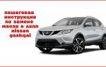 Пошаговая инструкция по замене масла в АКПП автомобиля «Nissan Qashqai»