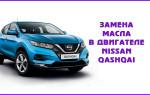 Замена масла в двигателе автомобиля «Nissan Qashqai»