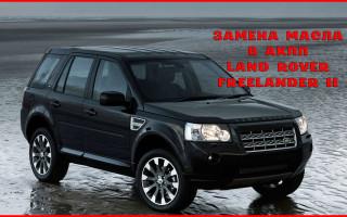 Замена трансмиссионного масла в АКПП автомобиля «Land Rover Freelander II»
