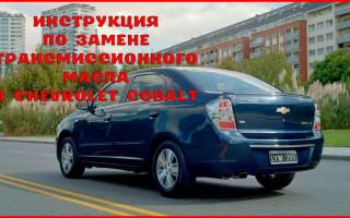 Инструкция по самостоятельной замене трансмиссионного масла в автомобиле «Chevrolet Cobalt»
