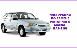 Инструкция по самостоятельной замене масла в силовом агрегате автомобиля «ВАЗ-2114»