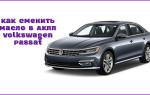 Как своими руками сменить масло в АКПП Volkswagen Passat