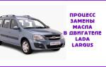 Процесс замены масла в двигателе автомобиля «LADA Largus»