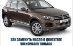 Инструкции по выбору и замене моторного масла в двигателе автомобиля «Volkswagen Touareg»