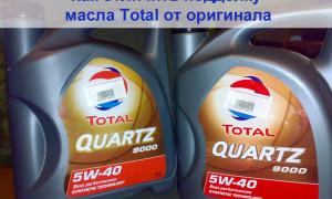Основные отличия оригинального масла Total от подделки