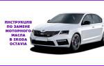 Инструкция по самостоятельной замене моторного масла в автомобиле «Skoda Octavia»