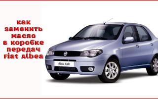 Подбор и самостоятельная замена трансмиссионного масла в коробке передач автомобиля «Fiat Albea»