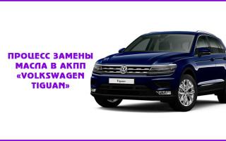 Процесс замены масла в АКПП «Volkswagen Tiguan»