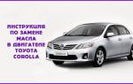 Инструкция по самостоятельной замене масла в двигателе автомобиля «Toyota Corolla»