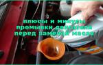 Плюсы и минусы промывки двигателя перед заменой масла