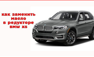 Как заменить масло в редукторе BMW X5