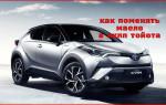 Как самостоятельно поменять трансмиссионное масло в АКПП на автомобилях Тойота