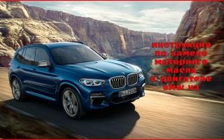 Инструкция по самостоятельной замене моторного масла в двигателе BMW X3