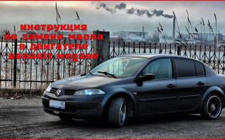 Инструкция по самостоятельной замене масла в двигателе Renault Megane