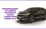 Рекомендации по самостоятельной замене моторного масла в двигателе автомобиля «Honda CR-V»
