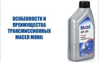 Преимущества и технические характеристики трансмиссионных жидкостей Mobil