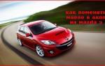 Как поменять масло в автоматической коробке передач на Mazda 3