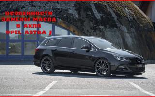 Особенности и регламент проведения замены масла в АКПП автомобиля «Opel Astra J»