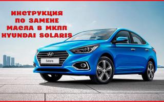 Инструкция по самостоятельной замене масла в МКПП Hyundai Solaris