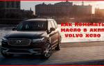 Как самостоятельно поменять масло в АКПП Volvo XC90
