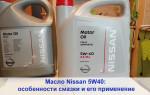 Технические характеристики и особенности применения масла Nissan 5W40