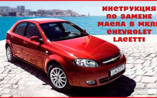 Инструкция по самостоятельной замене масла в механической КПП Chevrolet Lacetti