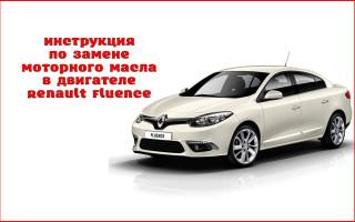 Инструкция по замене моторного масла в двигателе Renault Fluence