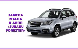 Замена масла в АКПП «Subaru Forester»