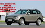 Как заменить масло в раздатке и заднем мосту BMW X3 (E83)