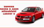 Замена масла в АКПП Mitsubishi Lancer 9